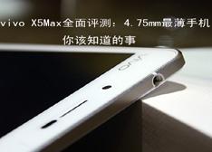 vivo X5Max全面评测:4.75mm全球最薄手机到底怎样?