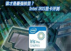【评测】谁才是最强核显?Intel IRIS