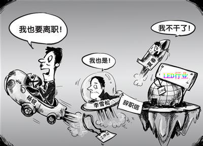 """盘点2014年LED行业""""人事换血""""大地震事件"""