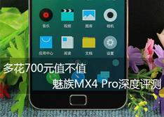 魅族MX4 Pro深度评测:华为荣耀6 Plus/小米5如何超越?