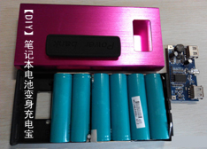 【DIY】笔记本电池变身充电宝