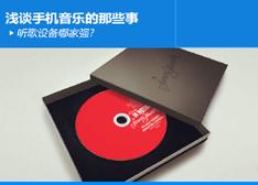 Hi-Fi手机大行其道:魅族MX4 Pro/vivo听歌设备哪家强?