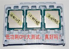 i7/i5/i3齐上阵 低功耗CPU大测试:真好吗?