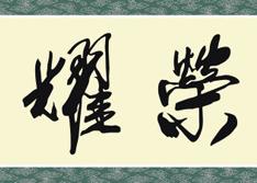 """【荣耀PK小米】""""荣耀之路""""需敬畏前行 小米荣耀宿命之战"""