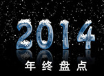 2014年度国产手机四大关键词:价格战 情怀 粉丝营销 发布会