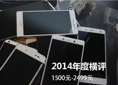 魅族MX4 Pro独占鳌头 小米4紧随其后:2014年度国货横评(上)