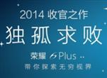 国产骄傲:华为荣耀6 plus今日震撼发布 荣耀手机一周年回顾【附图】
