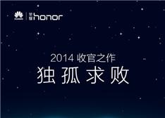 """华为荣耀6 plus吐槽iPhone 6 提前揭晓""""孤独王者""""的六大秘密"""