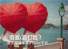 """盘点那些年""""爱上""""iPhone的手机:魅族MX4Pro借鉴 大可乐3打脸"""