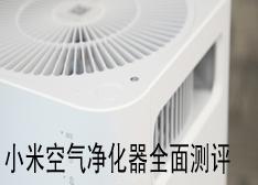 小米空气净化器全面评测:噪音大是谣传还是事实?