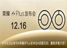 抗衡MX5/小米5华为荣耀6Plus全新发布 4大悬疑将解密