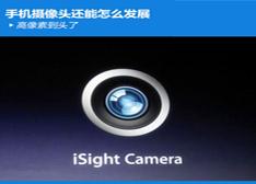 华为荣耀6 Plus双摄像头启示:高像素到头了 手机摄像头还能怎么发展