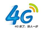 2015中移动聚焦4G 2G/3G取消补贴