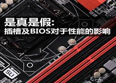 是真是假:插槽及BIOS对于性能的影响