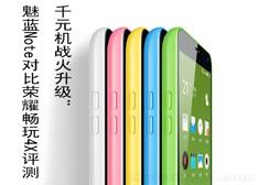 年末千元机战火升级:魅蓝Note对比荣耀4X评测(下)