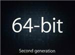 手机64位市场大门敞开 软硬件生态将进入新时代