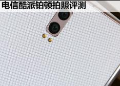 电信酷派铂顿:双摄像头下的拍照体验【附多图+样张】