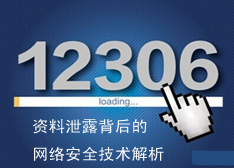 12306网站13万用户资料泄露背后的网络安全技术解析