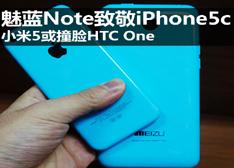 醉了!魅蓝Note致敬苹果 小米5撞脸HTC