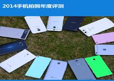 2014年旗舰手机拍照横评:iPhone 6 Plus能否问鼎?