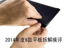 2014年度200元到3500元6款平板拆解横评