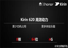 华为麒麟620正式发布:首枚64位处理器 或将用在新版本荣耀4X上(多图)