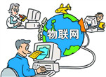 物联网:让网络生活化和专业化