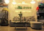 【雷士照明】王冬雷布局2015年 惠州召开营销规划会议