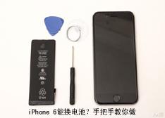 iPhone 6能换电池?手把手教你做