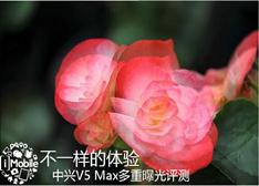 不一样的体验 中兴V5 Max多重曝光评测