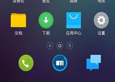 国产手机系统UI TOP10大盘点 魅族Flyme/小米MIUI争占鳌头