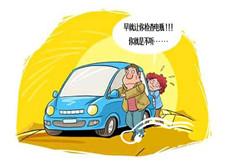 电动汽车保养小技巧