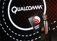 高通反垄断结果将公布 手机厂商告别免费时代