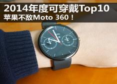 2014年度可穿戴Top10:苹果不敌Moto 360