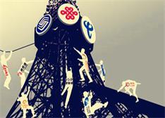 铁塔公司清查千亿家底:专家担忧重回垄断