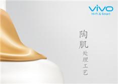 【重磅消息】vivoX5Max陶肌处理工艺 触屏也能零指纹?