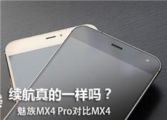续航真的一样吗?魅族MX4 Pro深度对比MX4评测