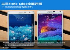 首款曲面侧屏智能机 三星Note Edge对比Note4/iPhone6详细评测