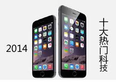 盘点2014年十大热门科技产品 iPhone 6独占鳌头