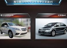 海马将推纯电动MPV 竞争比亚迪电动车e6