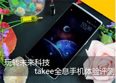 takee全息手机真机评测:秒杀亚马逊Fire Phone(附视频)