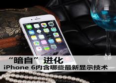 """""""暗自""""进化 iPhone 6内含哪些显示技术"""