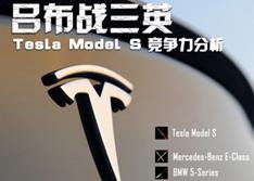 【图文】特斯拉Model S竞争力分析:吕布战三英