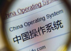"""从国产OS看中国自主研发之殇 世界舞台扮演""""小丑""""?"""
