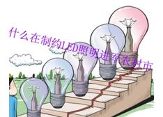 哪些因素正阻碍LED照明进入农村市场?