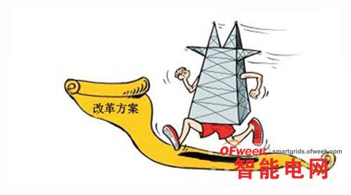 电力体制改革动土 谁来吃国家电网的天鹅肉