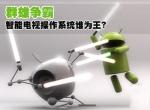 """智能电视蓝海:海信突围""""抢食""""小米们!"""