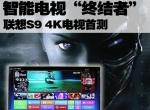 """联想4K电视""""终结者""""S9深度测评体验(图+视频)"""