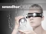 后智能平板电视时代?浅谈Soundbar未来发展之路