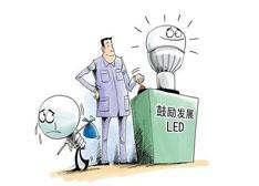 智慧大比拼:LED企业快速上位经验说